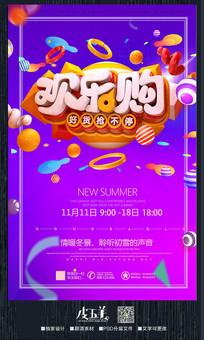 炫彩欢乐购促销海报