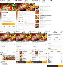 餐厅网上下单点菜app界面设计
