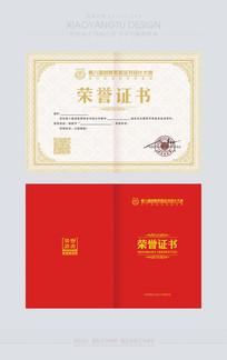 创意大气最新荣誉证书模板