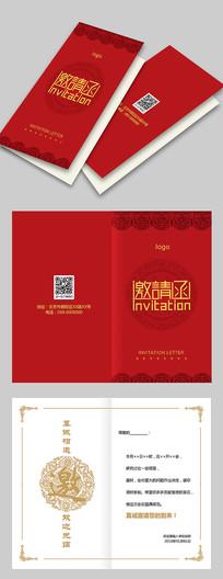创意红色邀请函设计