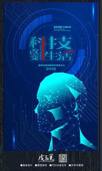 创意蓝色科技改变生活海报