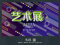 创意艺术展宣传海报