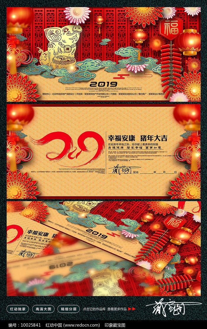 创意中国风2019猪年贺卡图片