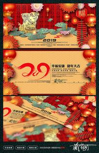 创意中国风2019猪年贺卡