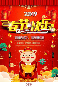 春节快乐好运新海报
