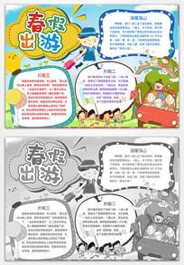 春节旅游手抄报小报模板