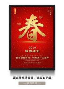 大红金色春节放假通知海报