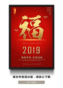 大红金色福字海报