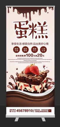 蛋糕定制展架设计