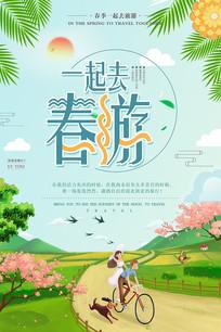 大气创意春游旅游海报