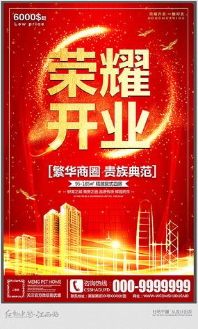 大气的房地产开业宣传海报
