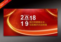 大气红色年会主题背景设计