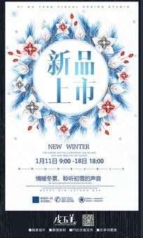 冬季新品上市促销海报