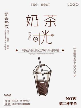 高尚简约奶茶海报设计