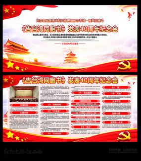 告台湾同胞书40周年党建展板 PSD