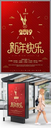 红色2019新年快乐主题海报