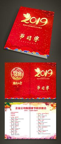 红色2019猪年晚会节目单