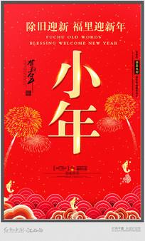 红色大气小年宣传海报