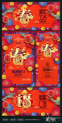 红色喜庆2019新年海报