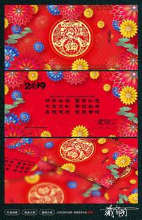 红色喜庆2019猪年新年贺卡