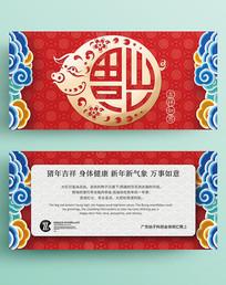 红色喜庆福猪新年贺卡