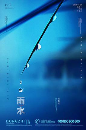 简洁时尚24节气雨水海报设计