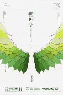 简洁时尚植树节海报 PSD