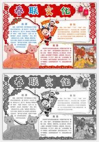 卡通春联文化小报