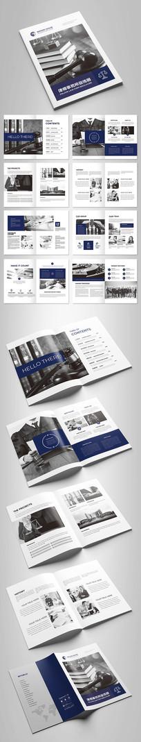 蓝色律师事务所画册设计模板