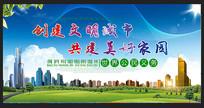 绿色清新文明城市宣传海报
