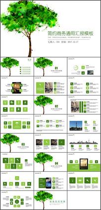 绿色通用汇报PPT模板