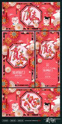 民族花纹2019猪年海报设计