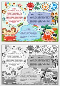 漂亮春节旅游小报模板