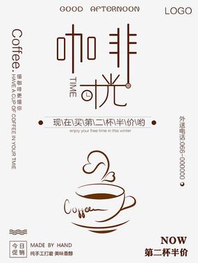 创意咖啡豆海报设计