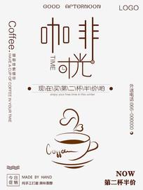 时尚简约咖啡海报设计