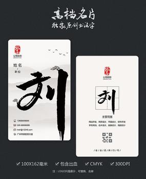 书法字刘姓氏名片设计 PSD