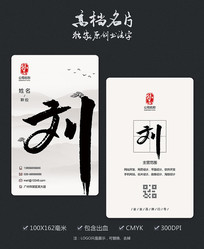 书法字刘姓氏名片设计