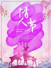 水彩创意214情人节活动海报