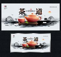 水墨风茶道文化海报设计