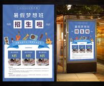 暑假寒假艺术招生宣传海报