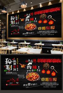 四川美食麻辣香锅背景墙