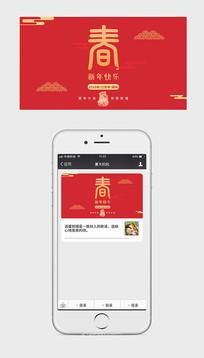 微信公众号首图春节海报