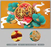 新春春节拜大年新年海报