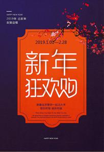 新年简约购物海报