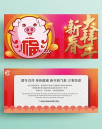 喜庆红色福猪卡通新年贺卡