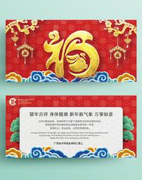喜庆红色福猪新年贺卡