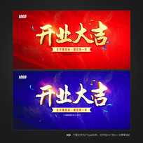 喜庆开业大吉海报设计