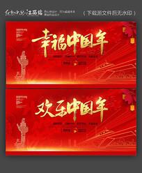 喜庆幸福欢乐中国年海报设计