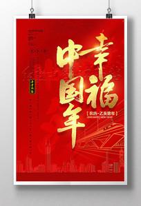 喜庆幸福中国年海报设计
