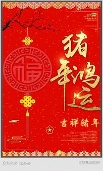 喜庆中国风猪年宣传海报